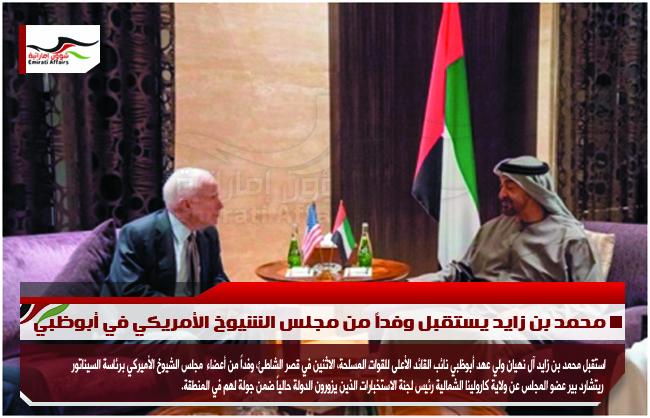 محمد بن زايد يستقبل وفداً من مجلس الشيوخ الأمريكي في أبوظبي