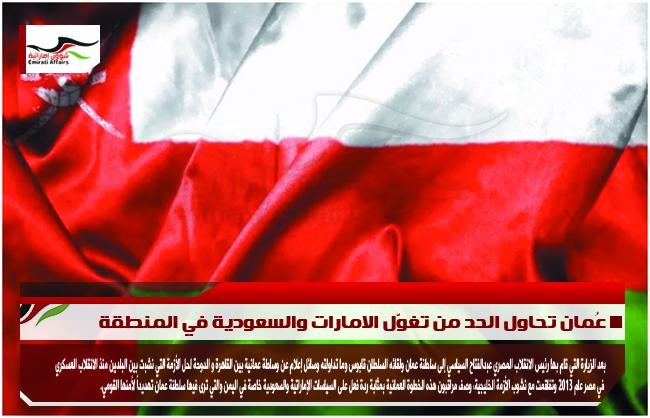 عُمان تحاول الحد من تغوّل الامارات والسعودية في المنطقة