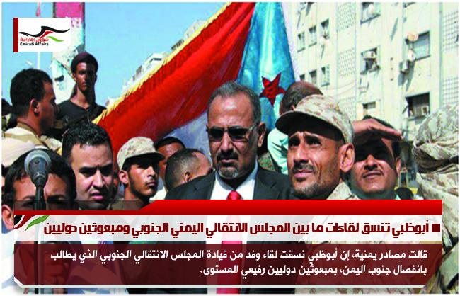 أبوظبي تنسق لقاءات ما بين المجلس الانتقالي اليمني الجنوبي ومبعوثين دوليين