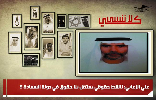 علي الزعابي: ناشط حقوقي يُعتقل بلا حقوق في دولة السعادة !!