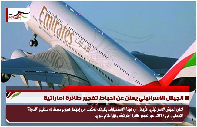 الجيش الاسرائيلي يعلن عن احباط تفجير طائرة اماراتية