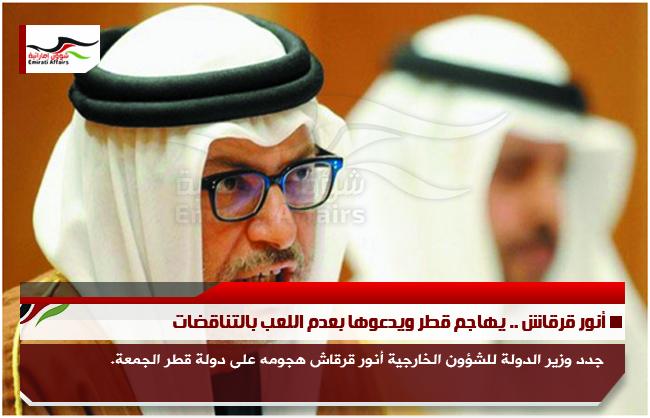 أنور قرقاش .. يهاجم قطر ويدعوها بعدم اللعب بالتناقضات