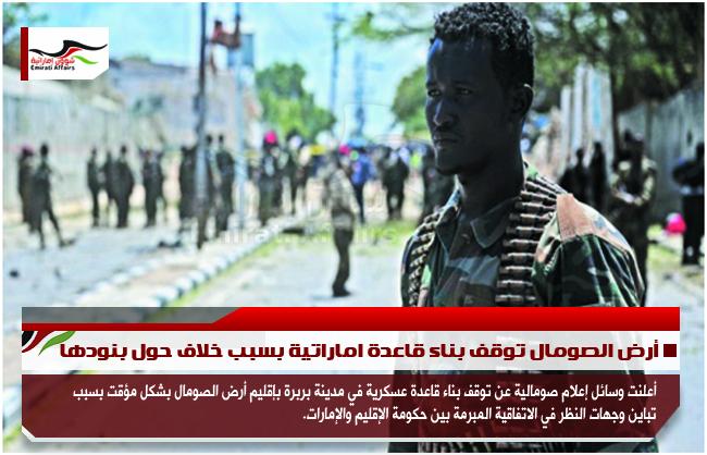 أرض الصومال توقف بناء قاعدة اماراتية بسبب خلاف حول بنودها