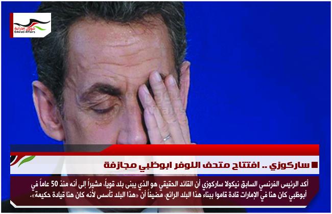 ساركوزي .. افتتاح متحف اللوفر ابوظبي مجازفة