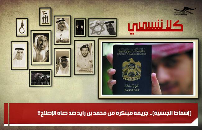 (إسقاط الجنسية).. جريمة مبتكرة من محمد بن زايد ضد دعاة الإصلاح!!