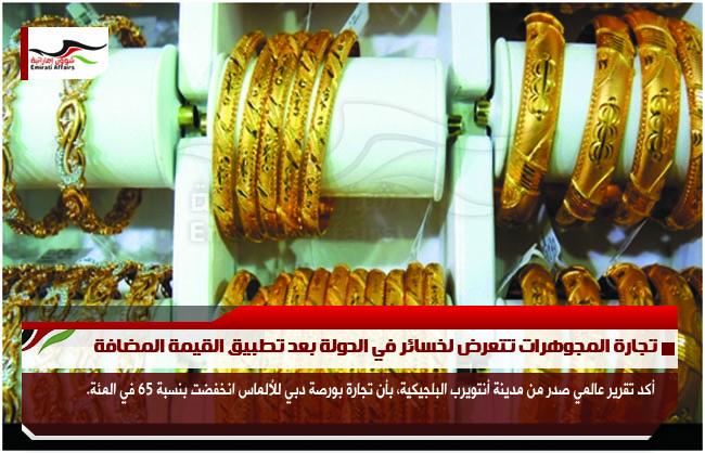 تجارة المجوهرات تتعرض لخسائر في الدولة بعد تطبيق القيمة المضافة