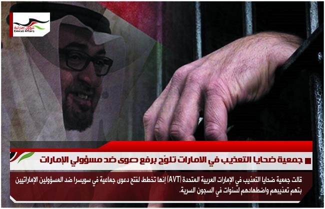 جمعية ضحايا التعذيب في الامارات تلوّح برفع دعوى ضد مسؤولي الإمارات