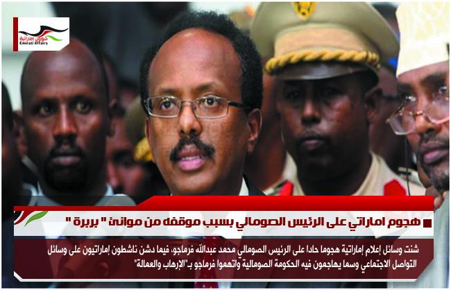 هجوم اماراتي على الرئيس الصومالي بسبب موقفه من موانئ