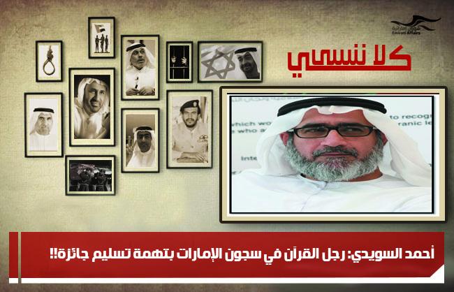 أحمد السويدي: رجل القرآن في سجون الإمارات بتهمة تسليم جائزة!!