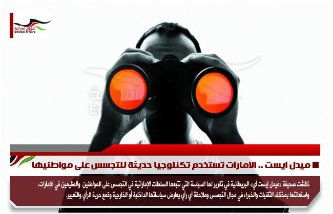 ميدل ايست .. الامارات تستخدم تكنلوجيا حديثة للتجسس على مواطنيها