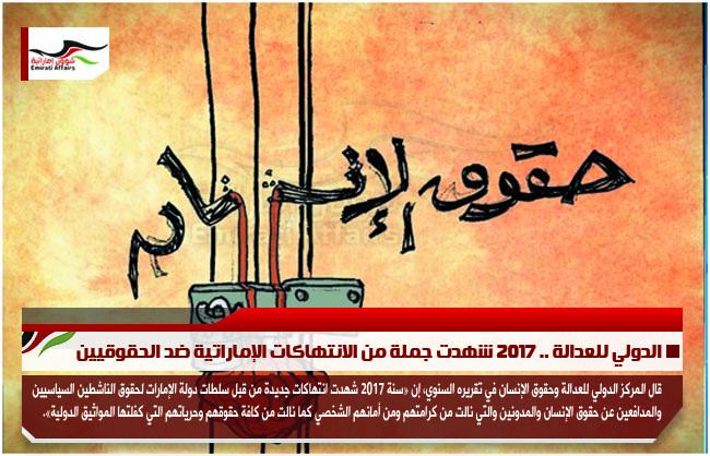 الدولي للعدالة .. 2017 شهدت جملة من الانتهاكات الإماراتية ضد الحقوقيين