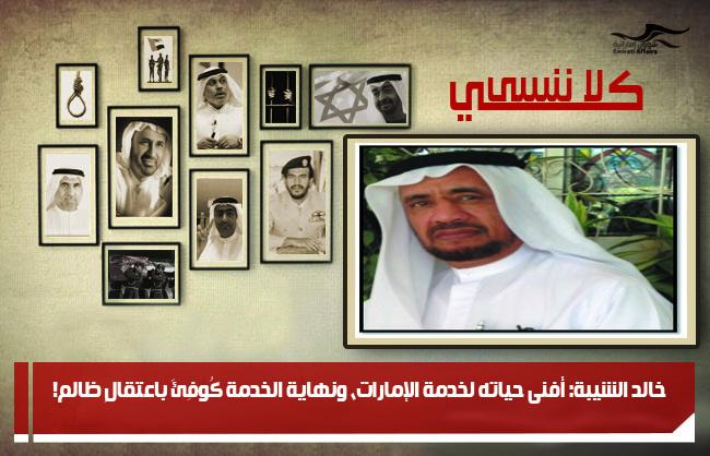 خالد الشيبة: أفنى حياته لخدمة الإمارات، ونهاية الخدمة كُوفِئَ باعتقالٍ ظالمٍ!