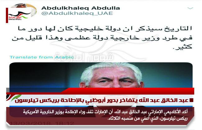عبد الخالق عبد الله يتفاخر بدور أبوظبي بالإطاحة بريكس تيلرسون