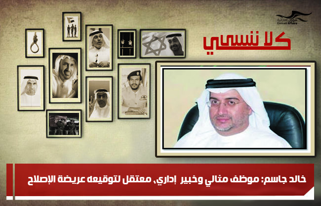 خالد جاسم: موظف مثالي وخبير  إداري، معتقل لتوقيعه عريضة الإصلاح