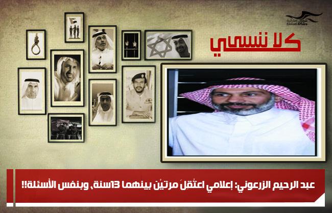 عبد الرحيم الزرعوني: إعلامي اعتُقِلَ مرتيْن بينهما 13سنة، وبنفس الأسئلة!!