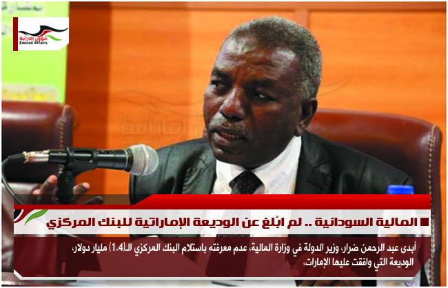 المالية السودانية .. لم ابّلغ عن الوديعة الإماراتية للبنك المركزي