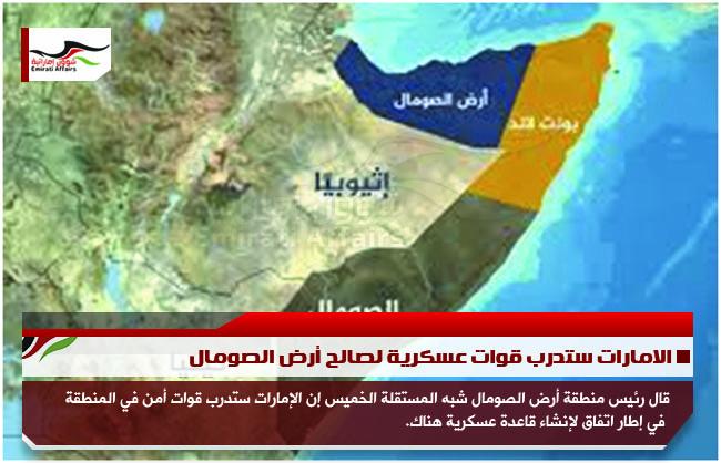 الامارات ستدرب قوات عسكرية لصالح أرض الصومال