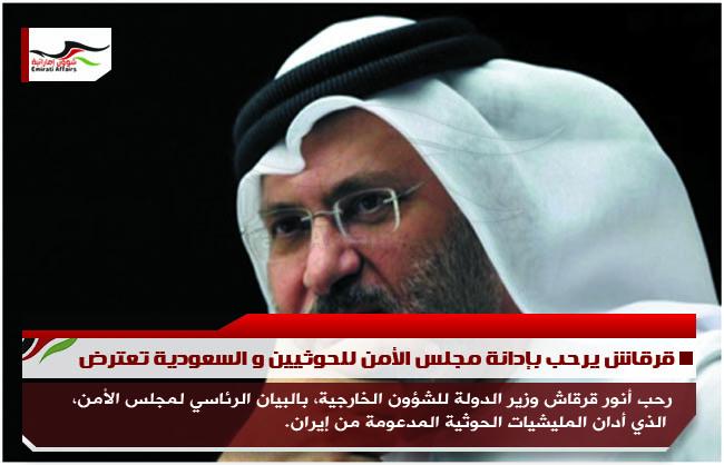 قرقاش يرحب بإدانة مجلس الأمن للحوثيين و السعودية تعترض