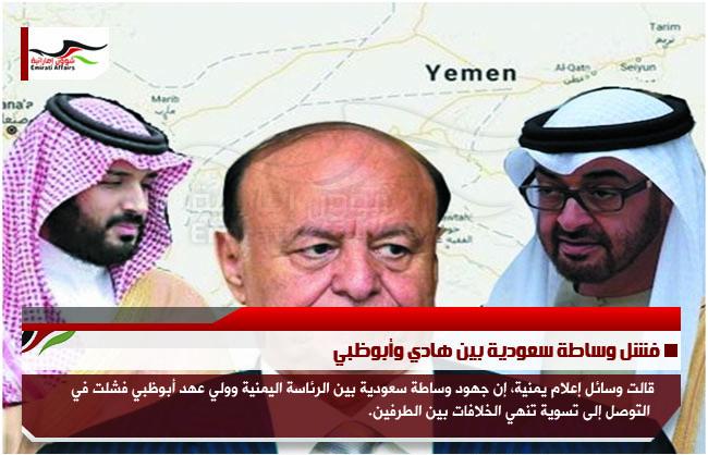 فشل وساطة سعودية بين هادي وأبوظبي