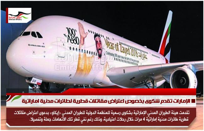 الإمارات تقدم شكوى بخصوص اعتراض مقاتلات قطرية لطائرات مدنية اماراتية