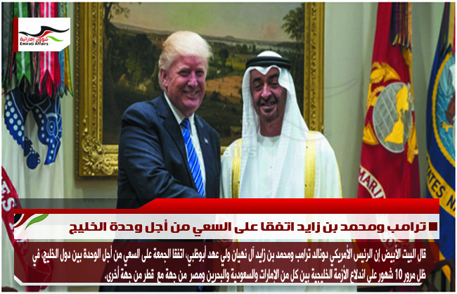 ترامب ومحمد بن زايد اتفقا على السعي من أجل وحدة الخليج
