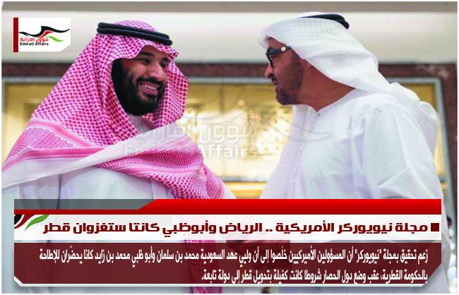 مجلة نيويوركر الأمريكية .. الرياض وأبوظبي كانتا ستغزوان قطر