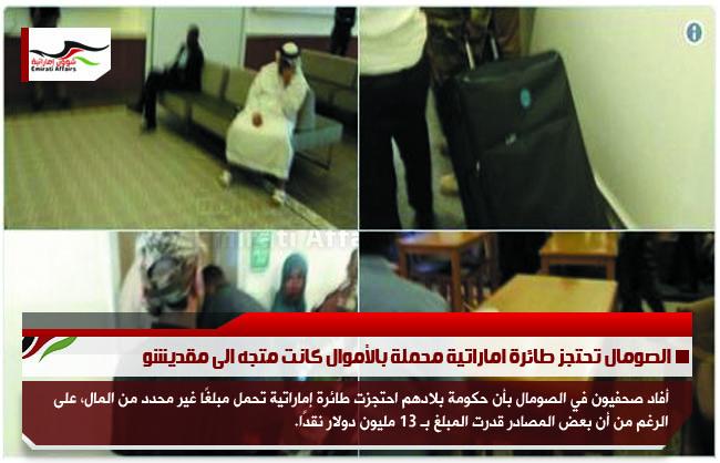 الصومال تحتجز طائرة اماراتية محملة بالأموال كانت متجه الى مقديشو