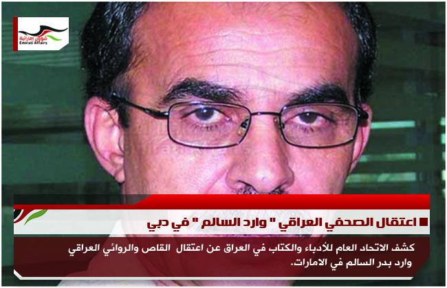 اعتقال الصحفي العراقي