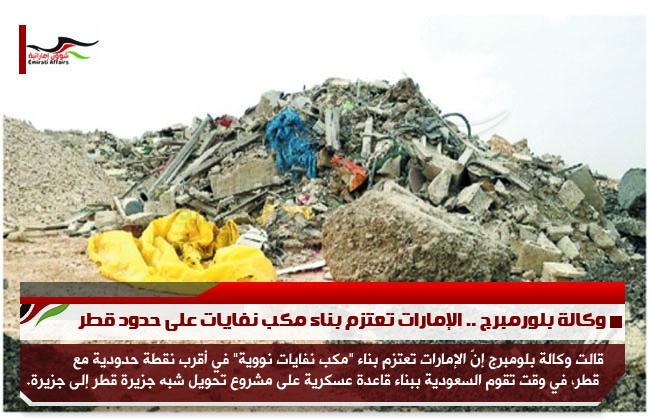 وكالة بلورمبرج .. الإمارات تعتزم بناء مكب نفايات على حدود قطر