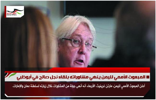 المبعوث الأممي لليمن ينهي مشاوراته بلقاء نجل صالح في أبوظبي