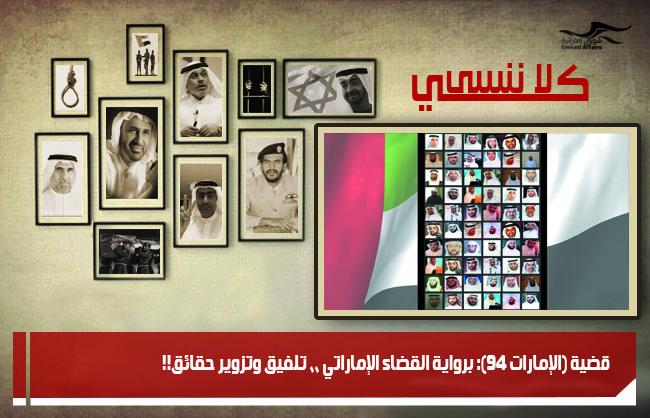 قضية (الإمارات 94): برواية القضاء الإماراتي ،، تلفيق وتزوير حقائق!!