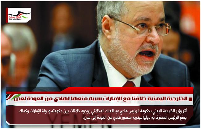 الخارجية اليمنية خلافنا مع الإمارات سببه منعها لهادي من العودة لعدن
