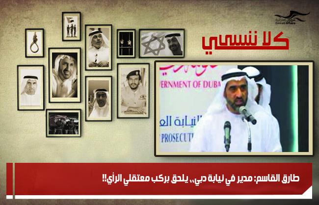 طارق القاسم: مدير في نيابة دبي،، يلحق بركب معتقلي الرأي!!