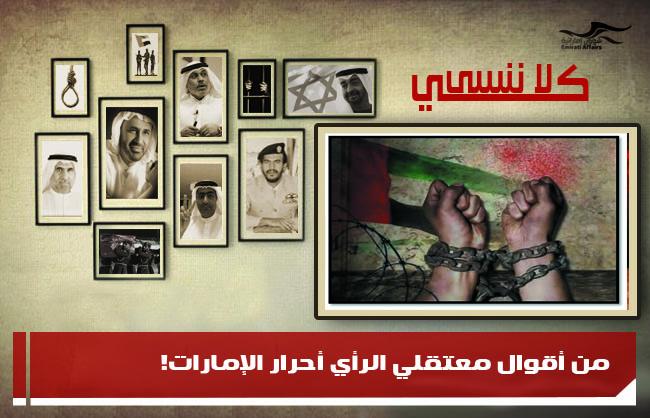 من أقوال معتقلي الرأي أحرار الإمارات!