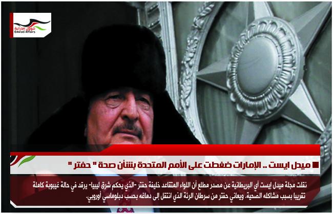 ميدل ايست .. الإمارات ضغطت على الأمم المتحدة بشأن صحة