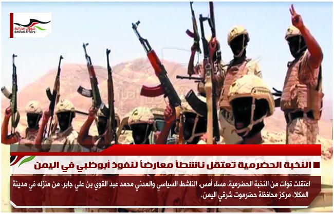 النخبة الحضرمية تعتقل ناشطاً معارضاً لنفوذ أبوظبي في اليمن