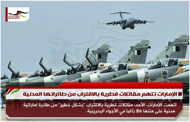 الإمارات تتهم مقاتلات قطرية بالاقتراب من طائراتها المدنية