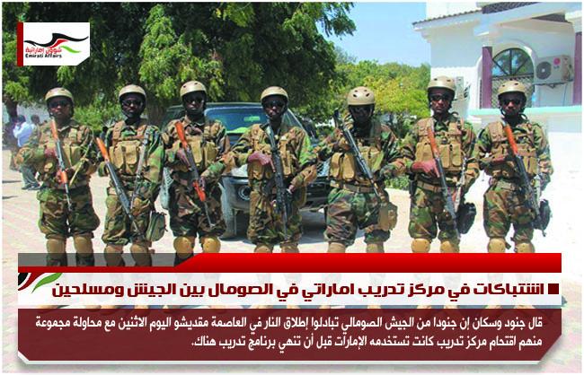 اشتباكات في مركز تدريب اماراتي في الصومال بين الجيش ومسلحين