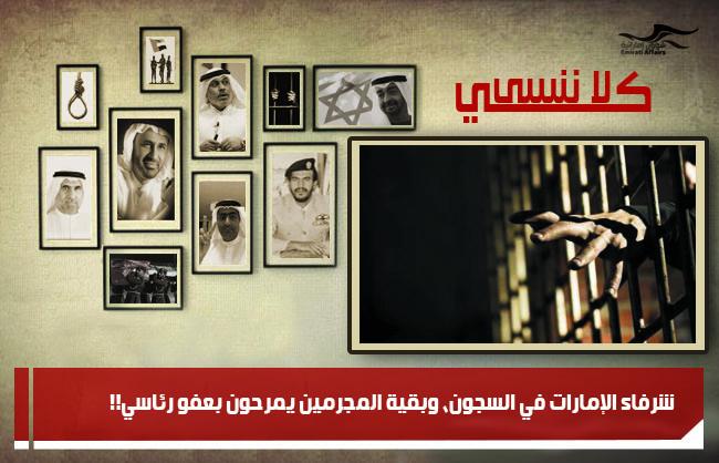 شرفاء الإمارات في السجون، وبقية المجرمين يمرحون بعفو رئاسي!!