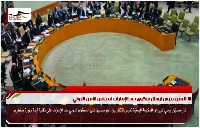 اليمن يدرس ارسال شكوى ضد الإمارات لمجلس الأمن الدولي