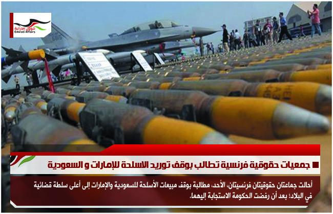 جمعيات حقوقية فرنسية تطالب بوقف توريد الاسلحة للإمارات و السعودية