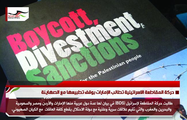حركة المقاطعة الاسرائيلية تطالب الإمارات بوقف تطبيعها مع الصهاينة