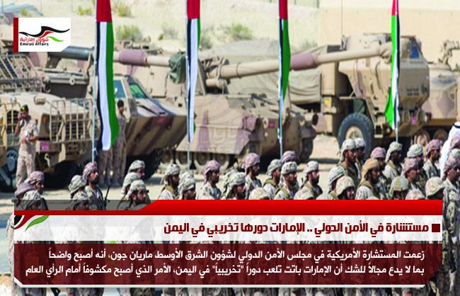 مستشارة في الأمن الدولي .. الإمارات دورها تخريبي في اليمن