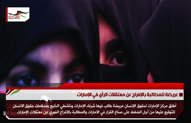 عريضة للمطالبة بالإفراج عن معتقلات الرأي في الإمارات