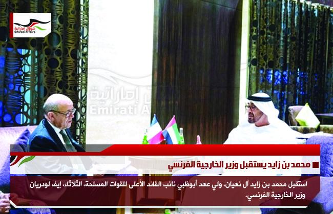 محمد بن زايد يستقبل وزير الخارجية الفرنسي