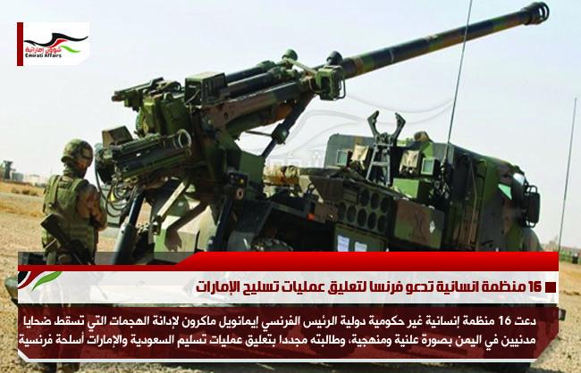 16 منظمة انسانية تدعو فرنسا لتعليق عمليات تسليح الإمارات