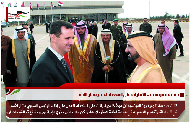 صحيفة فرنسية .. الإمارات على استعداد لدعم بشار الأسد