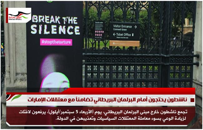 ناشطون يحتجون أمام البرلمان البريطاني تضامناً مع معتقلات الإمارات