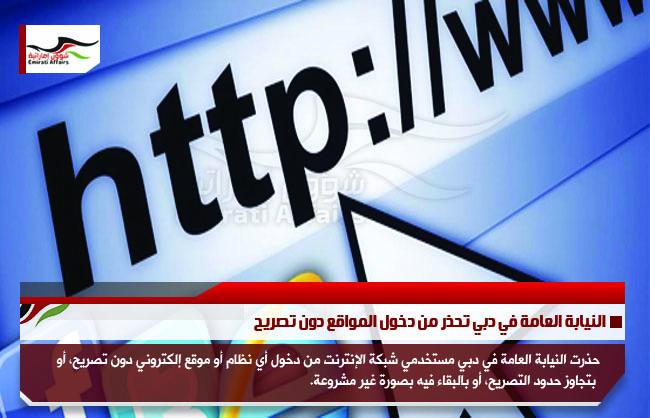 النيابة العامة في دبي تحذر من دخول المواقع دون تصريح