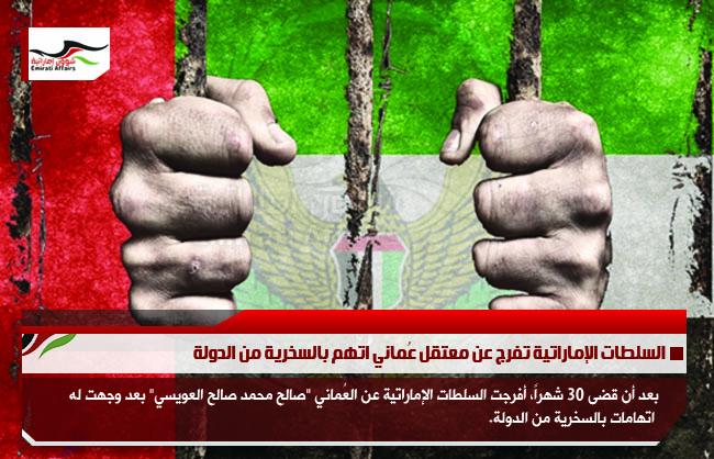 السلطات الإماراتية تفرج عن معتقل عُماني اتهم بالسخرية من الدولة